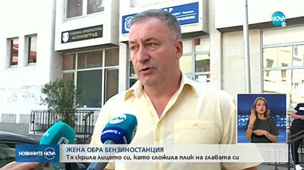 Две жени обраха бензиностанция в Асеновград