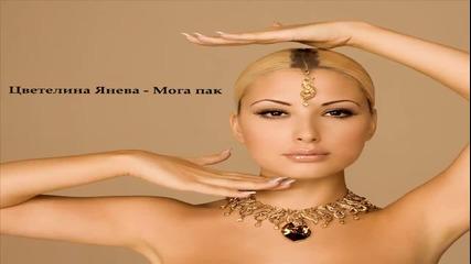 2012 Цветелина Янева - Мога пак C D - R I P