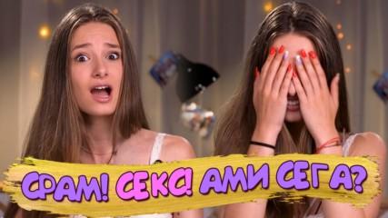 Какво си мислят момичетата по време на секс!
