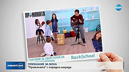 """ПРИЗНАНИЕ ЗА NOVA: """"Промяната"""