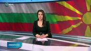 Позицията на България за Македония няма да се промени след изборите
