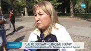 Осиновителна кампания за бездомни кучета се провежда в Бургас