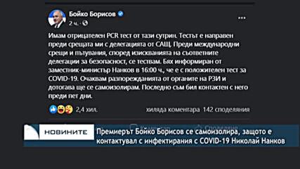 Премиерът Бойко Борисов се самоизолира, защото е контактувал с инфектирания с COVID-19 Николай Нанко