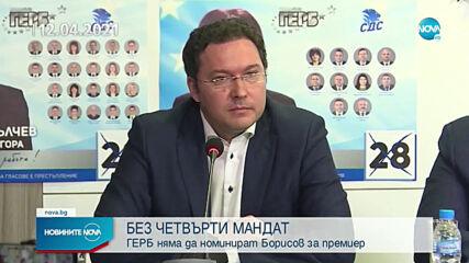 ГЕРБ издига Даниел Митов за министър-председател