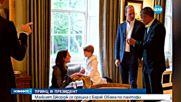 ПРИНЦ И ПРЕЗИДЕНТ: Малкият Джордж се срещна с Барак Обама по пантофи
