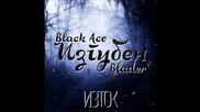 Black Ace & Blader - Изгубен