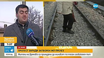Протест заради затворен жп прелез