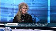 """Музикалният театър """"Стефан Македонски"""" остава отворен за своята вярна публика"""