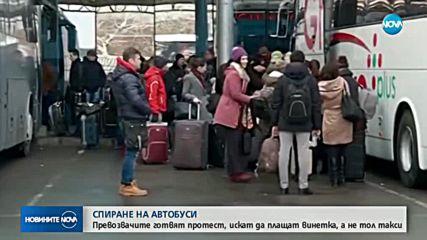 Автобусни превозвачи на протест