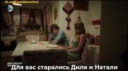 Въпрос на чест Seref Meselesi еп.2-4 Руски суб. Турция с Керем Бурсин