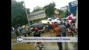 Наводнения в Мавриций, 11 души загинаха