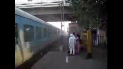 Аха Да Ги Сгази Влака