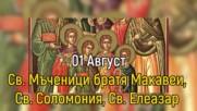 1 август - Св. Мъченици братя Макавеи, Св. Соломония, Св. Елеазар