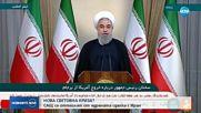 Критични реакции след излизането на САЩ от иранското ядрено споразумение