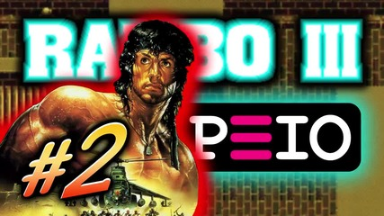 Peio цъка Rambo III (#2) — Втора кръв!