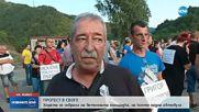 Жители на Своге отново на протест срещу лошия път в Искърското дефиле