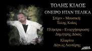 Tolis Kiaos - Oneiro Htan Telika (new Single) 2014