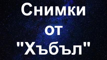 """Най-впечатляващите снимки от космическият телескоп """"Хъбъл"""""""