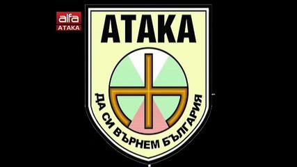 Какво предложи Пп Атака до сега в 42-рото Народно събрание. Тв Alfa - Атака 04.04.2014г.