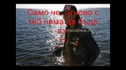 Dima Bilan - Gore Zima prevod