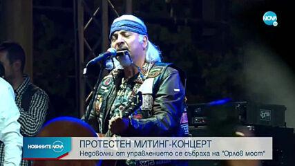 Митинг-концертът в София премина спокойно