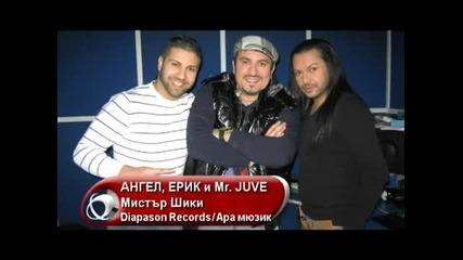 Ангел, Ерик и Mr Juve 2012 - Мистър Шики