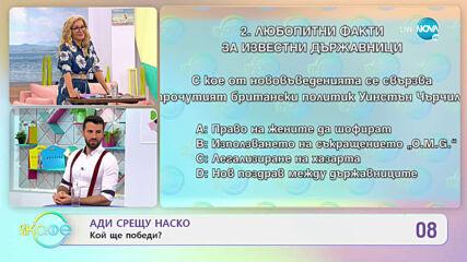 """""""На кафе"""" с Ади Гюзелева и Атанас Михайлов (21.01.2021)"""