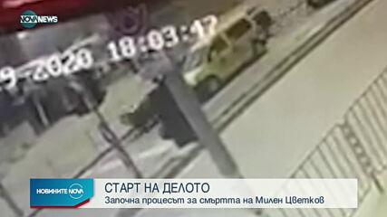 Старт на делото за смъртта на Милен Цветков