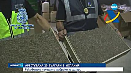 Нелегалните фабрики за цигари в Испания - с българско оборудване