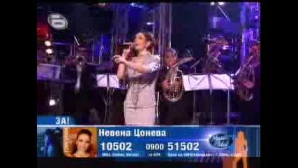 Невена Цонева - I Will Always Love You