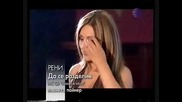 Рени - Да Се Разделим / Промоция 2003 /