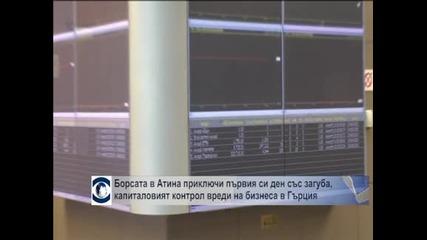 Борсата в Атина приключи първия си ден със загуба, капиталовият контрол вреди на бизнеса в Гърция