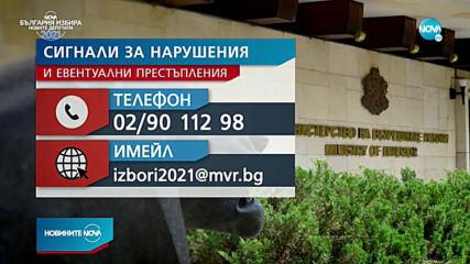 Денонощна телефонна линия ще приема сигнали за нарушения в изборния процес