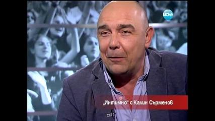 """""""Интимно"""" с Калин Сърменов - Часът на Милен Цветков"""