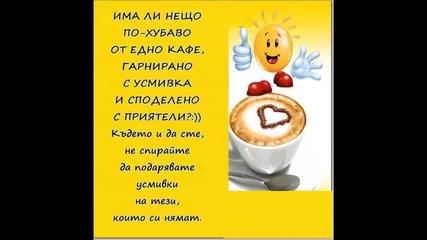 Dобро утро, приятели за късмет