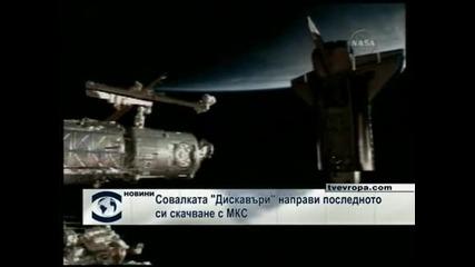 """Совалката """"Дискавъри"""" направи последното си скачване с МКС"""