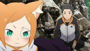 Re Zero kara Hajimeru Isekai Seikatsu епизод 22 (бг суб)