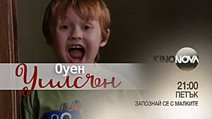 """""""Запознай се с малките"""" на 26 март, петък от 21.00 ч. по KINO NOVA"""