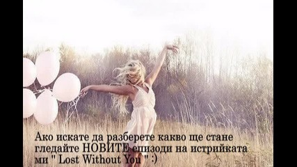 Нови Епизоди * Lost Without You *