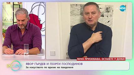 Явор Гърдев и Георги Господинов за изкуството по време на пандемия