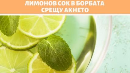 Лимонов сок в борбата срещу акнето