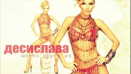 Десислава 2012 - Моето друго аз (official Song)