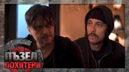 Пъзел: Похитени - Епизод 2