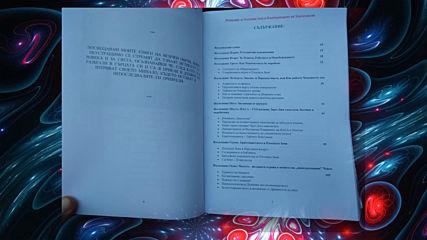 Представяне на Уникалните Книги на Стамат - Книга Първа и Втора Зететична Книга