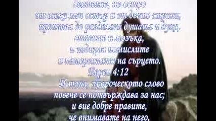 Смисълът На Човешкия Живот Е Пътят Към Христос