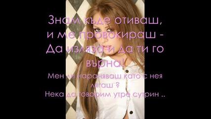 Djena - Chujdite i Lesnite + teksta