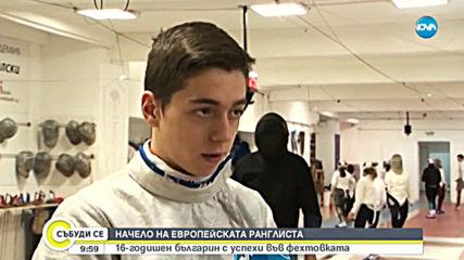 16-годишен е временен лидер в европейската ранглиста за кадети