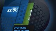 Футбол: Монако - Марсилия на 17 април по Diema Sport 2 HD