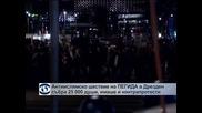 Антиислямско шествие на ПЕГИДА в Дрезден събра 25 000 души