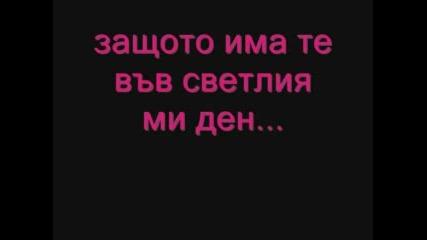 ~*~ Обичах Тее... ~*~